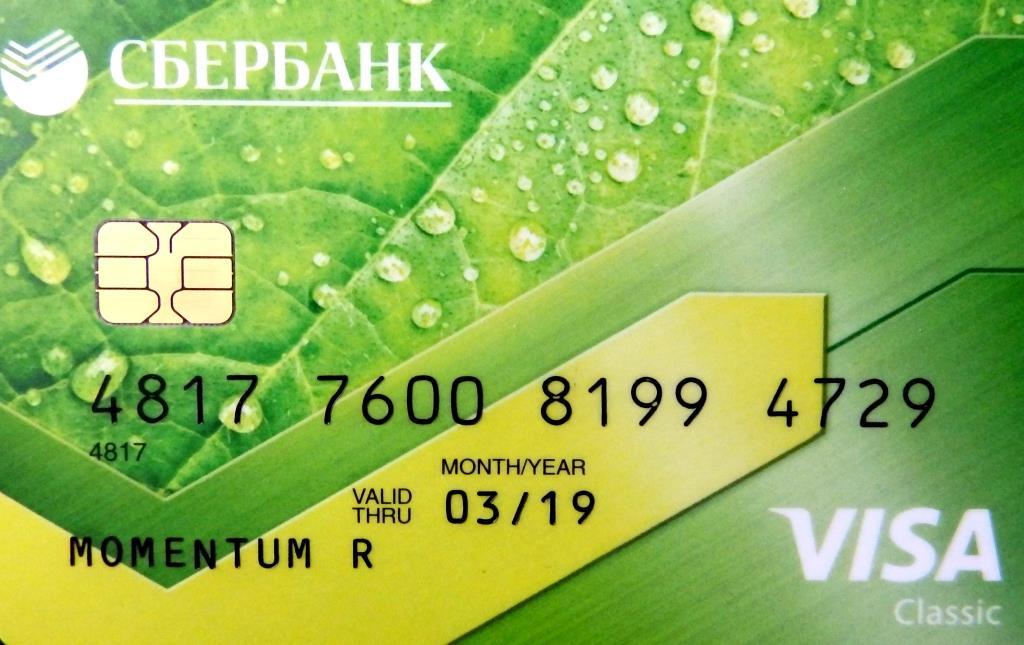 ремень стиле 639002459003760148 какой регион карта сбербанка телефоны